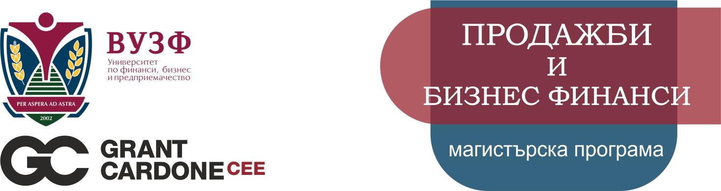 MBA, Продажби и бизнес финанси
